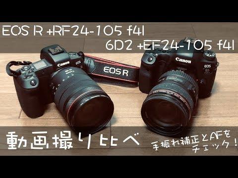 【撮り比べ!】EOS Rと6D2、二つの24-105ズームレンズを付けて試し撮り!【動画中のAFは?】【手振れ補正はどう?】