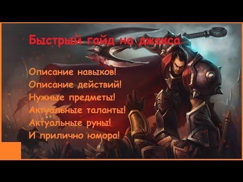 видео: Лучший гайд на Дариуса. (league of legends)