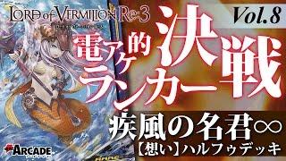 【LoV】電アケ的ランカー決戦vol.8(疾風の名君∞:【想い】ハルフゥ)
