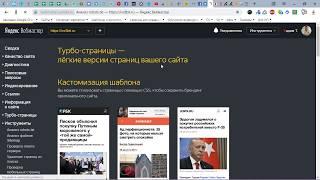 обзор панели управления Яндекс.Вебмастер