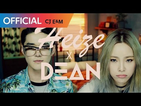헤이즈 (Heize) - And July (Feat. DEAN, DJ Friz) MV