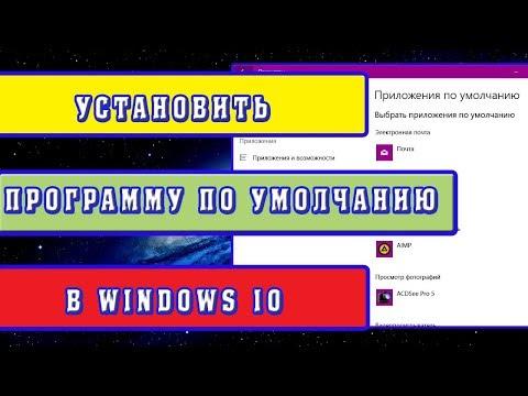 Как установить программы по умолчанию в Windows 10