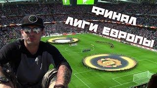 Манчестер Юнайтед vs Аякс-битва за кубок Европы!