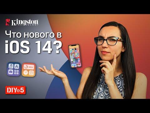 Как использовать iOS 14?
