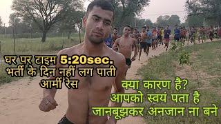 Army Bharti के दिन 1600 मीटर रेस नहीं लगा पाने की बड़ी वजह / how to complete 1600 Meter Army race
