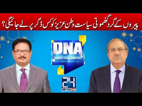 DNA - 11 December 2017 - 24 News HD