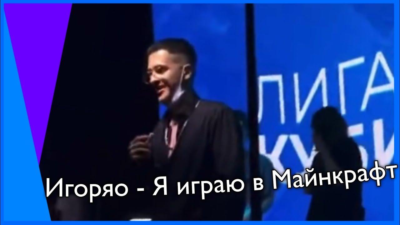 Игоряо - Я играю в Манйрафт (Концерт Лиги Кубизма)
