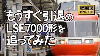 【電車】もうすぐ引退のロマンスカーLSE7000形を追ってみた