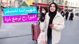 تحضيراتتا للسفر ! واخيرا رح نرجع على فلسطين