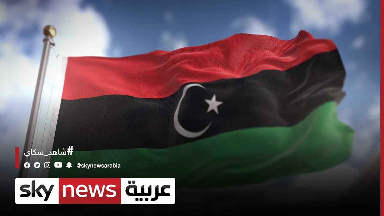 الأطراف الليبية تتفق على فتح باب الترشح للمناصب السيادية السبعة  - نشر قبل 28 دقيقة