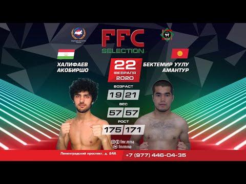 FFC Selection 1 | Акобиршо Халифаев (Таджикистан) VS Бектемир Уулу Амантур (Кыргызстан) | Бой MMA