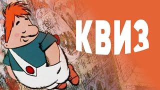 Советские мультфильмы. Внимательно ли вы смотрели? КВИЗ №30