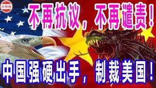 不再抗议,不再谴责!中国强硬出手,制裁美国!