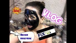 VLOG: Готовлю роллы/Fix Price Обзор покупок