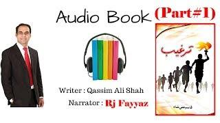 Targheeb Fresh Book Of Sir Qasim Ali Shah Full Book In Audio (Part#1) | By Rj Fayyaz