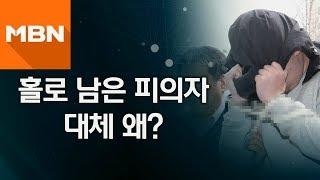 [MBN 뉴스빅5] 2000만 원 때문에 살해?