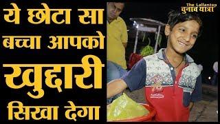 Jabalpur में खस्ता बेचने वाले इस लड़के की कहानी सबको सुननी चाहिए | Loksabha Elections 2019