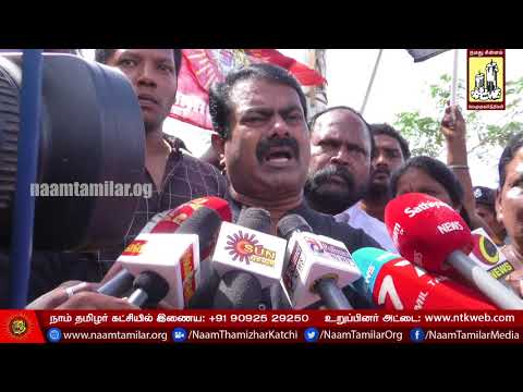 #GoBackModi : Seeman Black Flag Against PM Narendra Modi - Chennai Airport | Full Pressmeet HD