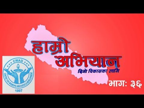 Center for women's right and development Nepal