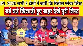 List OF IPL 2020 All 8 Team Release Player || Mi,RR,CSK,KKR,RCB,KXIP,SRH,DC All Team Release Player
