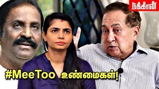 #MeeToo உண்மைகள்! Senior Journalist N. Ram ( The Hindu ) | Vairamuthu Chinmayi Issue | #MeeToo