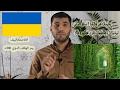 معلومات عن أوكرانيا ؟ اسعار السكن / المواصلات / ومعلومات اخرى#دكتور_طاك