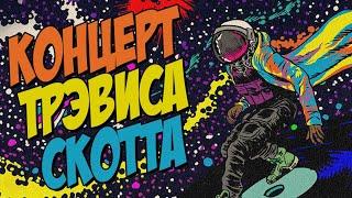 КОНЦЕРТ Трэвиса Скотта в Fortnite