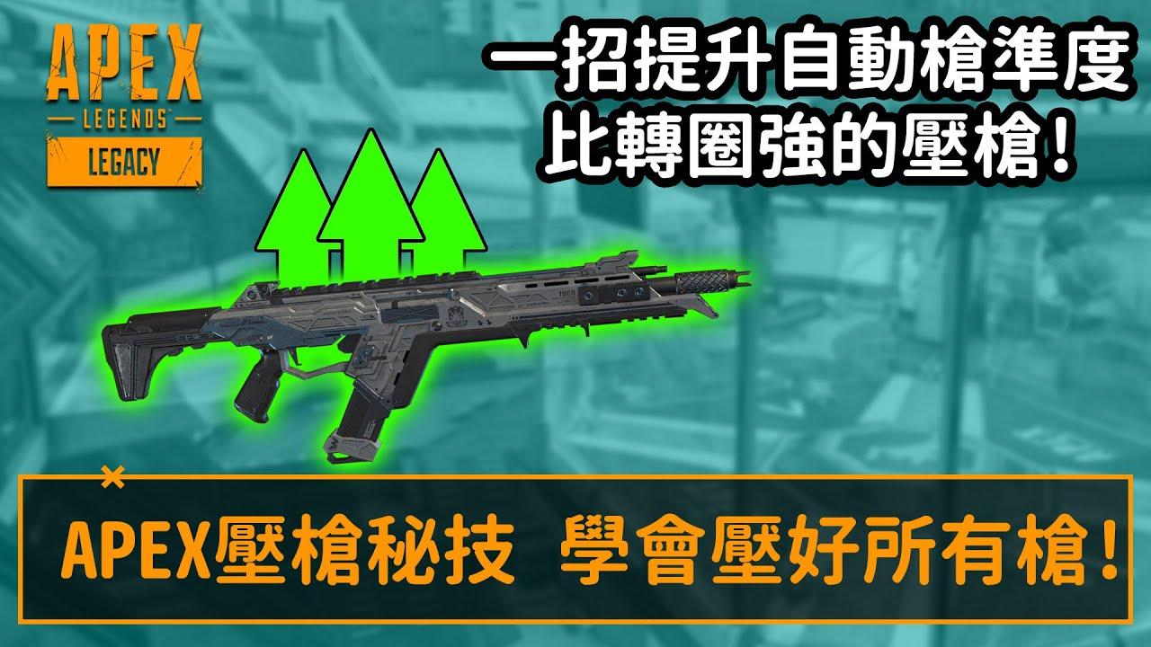APEX 壓槍秘技 學懂壓好所有槍! 比轉圈壓法好的方法! (國語中文字幕)