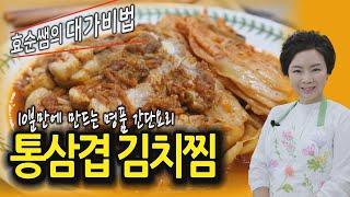 """간단 찜요리 """"통삼겹 김치찜"""" 김장김…"""