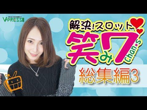 パチスロ【解決!スロット笑み7chan☆s】総集編3
