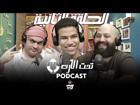 Podcast Taht Al Art | MOSCOW - بودكاست تحت الارت | موسكو