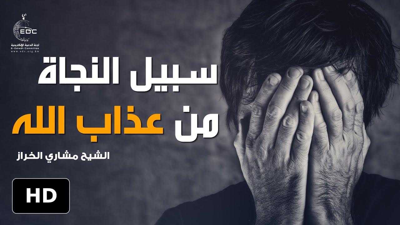 طريق وسبيل النجاة من عذاب وعقاب الله ( مقطع جد مؤثر ) - الشيخ : مشاري الخراز