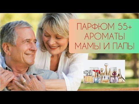 ПАРФЮМ 55+ АРОМАТЫ МОИХ РОДИТЕЛЕЙ.