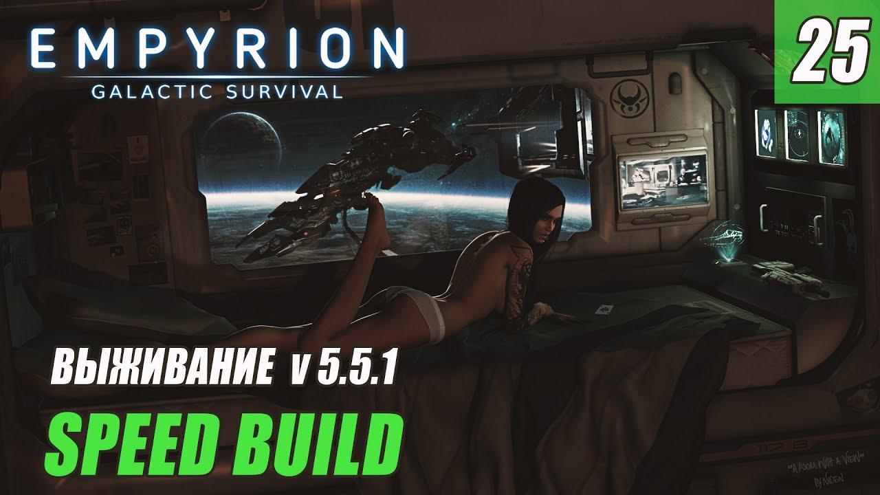 Empyrion - Galactic Survival -Официальная группа ВКонтакте