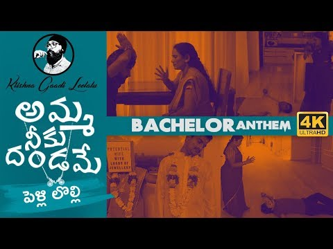 Bachelor Anthem |అమ్మ నీకు దండమే| Amma Neeku Dandameyy | Must Watch Telugu Rap by MAMA | #TagYourMom