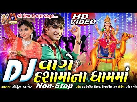 Dashama    DJ Vage Dashamana Dhamma    Rohit Thakor    DJ Nonstop Dashama Video   