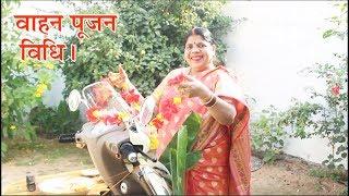 नए वाहन का ऐसे करें पूजन। Vahan  Pujan Vidhi