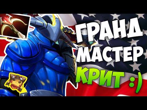 видео: ГрандМастер КРИТ - Дота 2 Свен - Патч 6.87