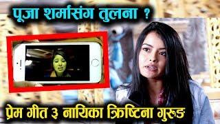 Kristina Gurung को Pooja Sharma संग तुलना ? Prem Geet 3 नायिका Kristina's Interview || Mazzako TV
