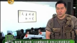 军情观察室2012-08-15 A:日媒曝光日本自卫队钓鱼岛作战计划