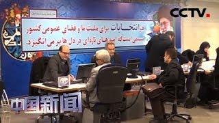 [中国新闻] 伊朗开始新一届议会选举候选人登记工作 | CCTV中文国际