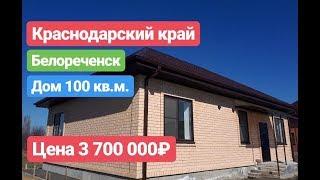 Дом на Юге / Цена 3 700 000 / 100 кв.м. / Недвижимость в Белореченске
