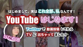 【1/11 モニタリング出演】なたね油youtube始めました!【傑作動画集】