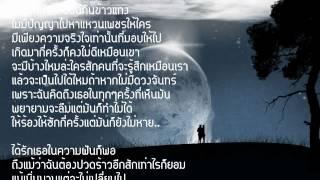 Illslick - ถ้าหากโลกนี้ไม่มีดวงจันทร์ (Karaoke)