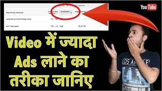 Hidden Feature - How to get more Ads on YouTube videos? Make money with YouTube channel quickly