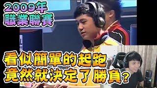 【小草Yue】2009年職業聯賽 | 看似簡單的起跑!勝負就篤定大半了!