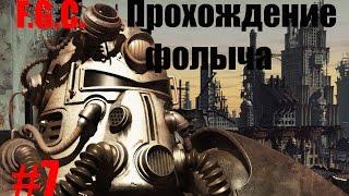 Прохождение Fallout 1 \ Серия - 7 \ Свечение