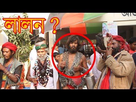 fakir lalon mela kushtia 2018 | A Vlog about LALON SHAH Akhra (Kushtia) | Mahsan Swapno