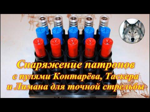 Изготовление пули ЗЕНИТ - YouTube