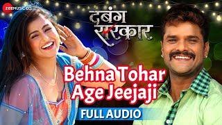 बेहना तोहर आगे जीजाजी Behna Tohar Age Jeejaji Full Audio | Dabang Sarkar | Khesari Lal Yadav